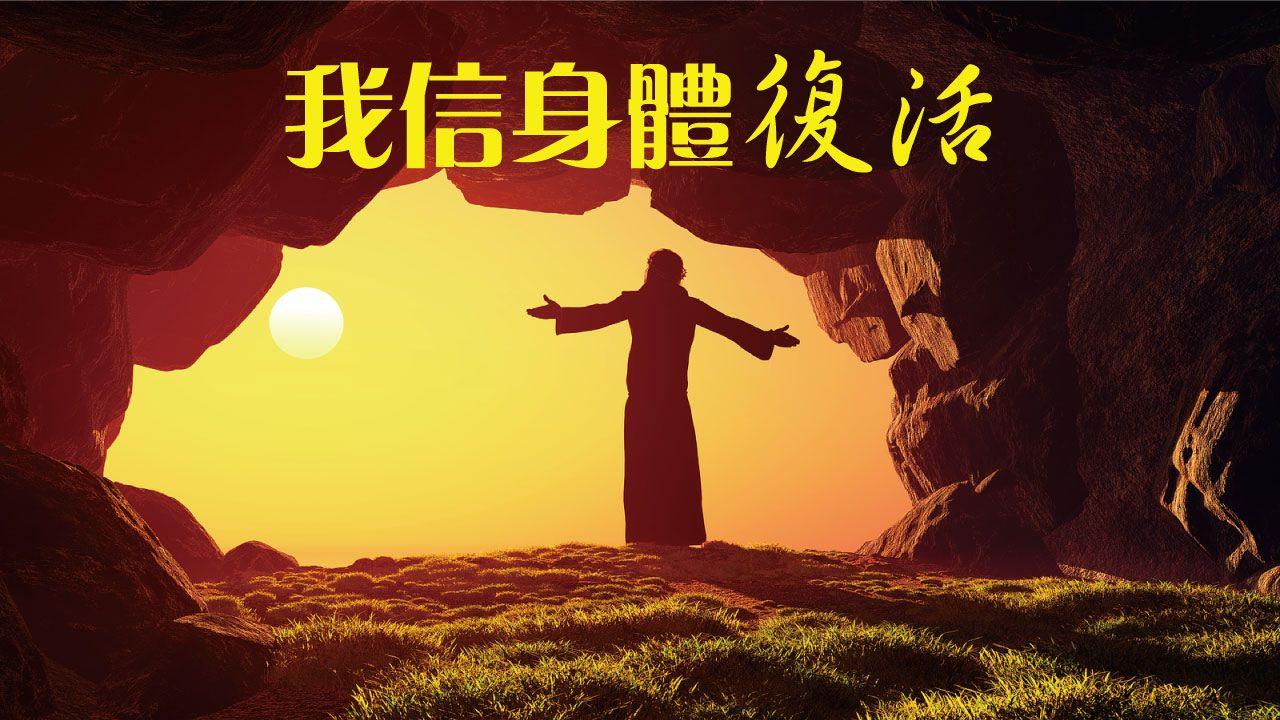 專題:我信身體復活